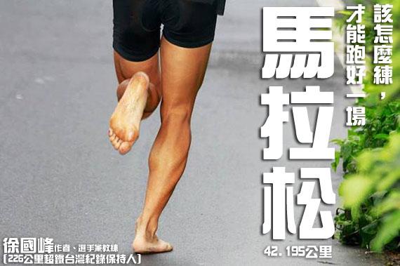 該怎麼練,才能跑好一場馬拉松