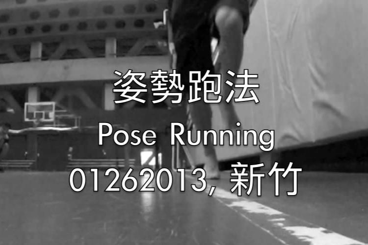 姿勢跑法課程