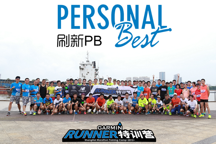 2015 Garmin 上海馬拉松訓練營