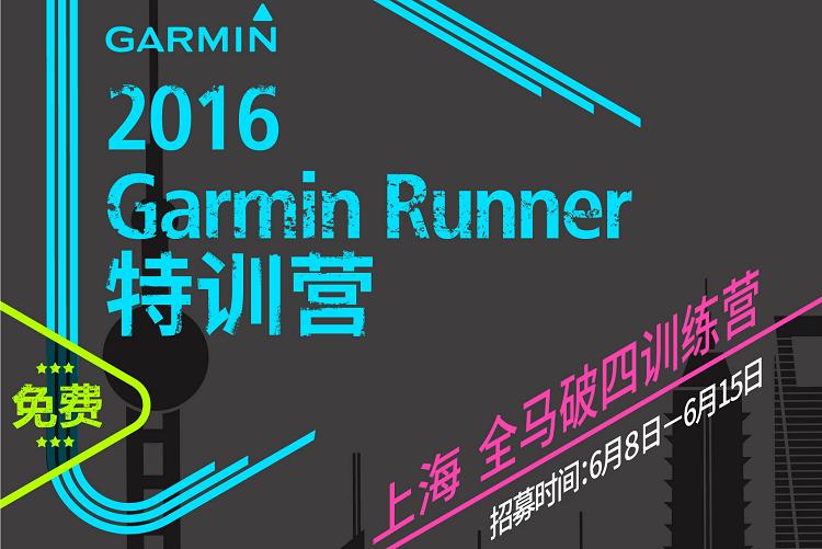 2016Garmin上海馬拉松訓練營