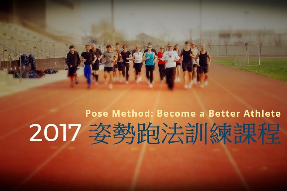 2017 姿勢跑法訓練課程(臺北場)
