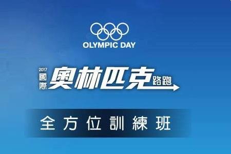 2017 國際奧林匹克路跑全方位訓練班