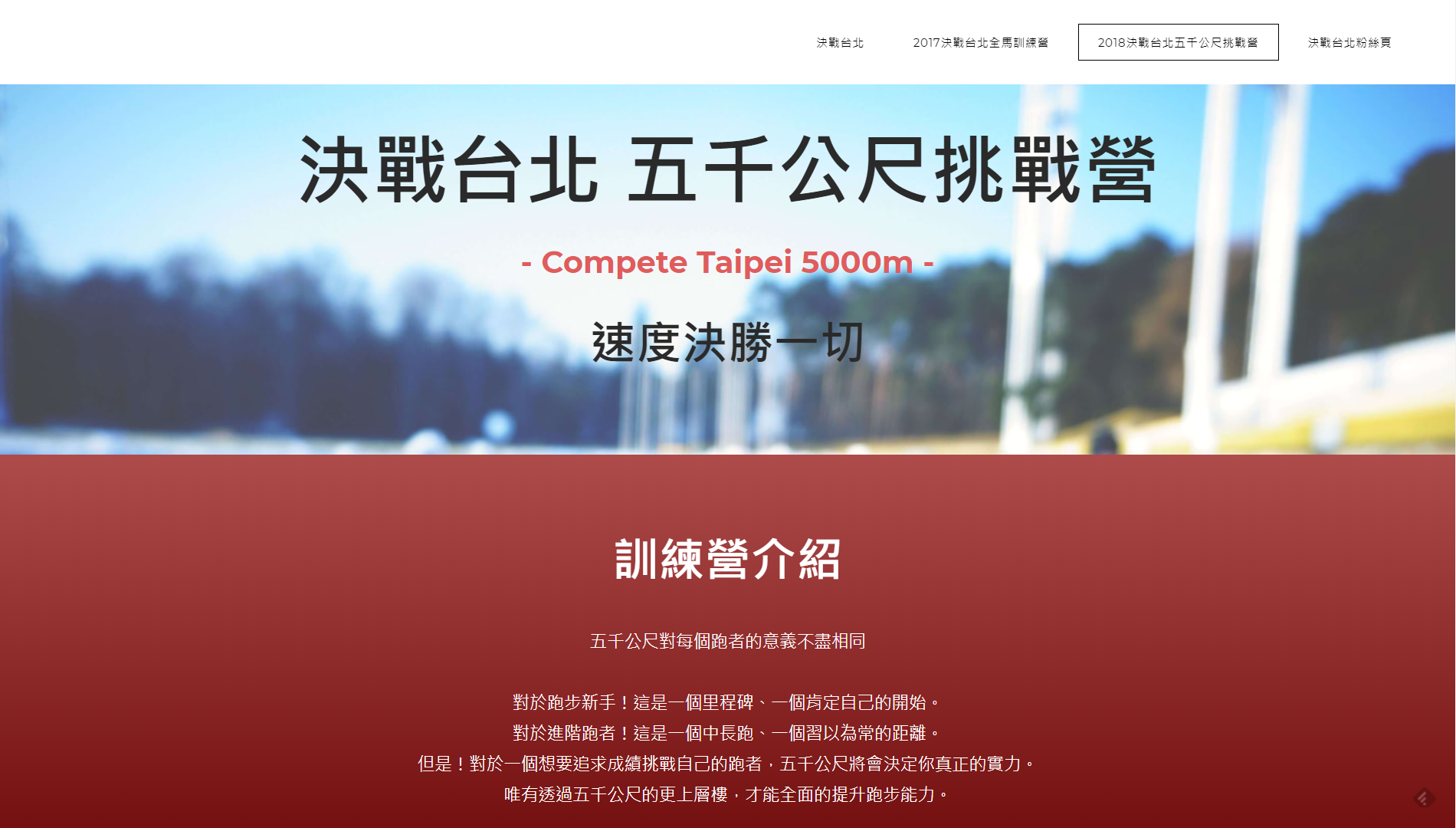 決戰台北-五千公尺挑戰營